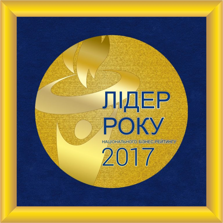 Medal in frame_Leader of the Year 2017_UA